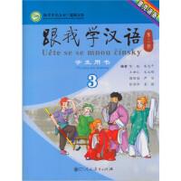 【旧书二手九成新】跟我学汉语(第二版)学生用书 捷克语版 第三册 陈钹等 编 9787107228124 人民教育出版