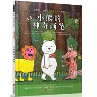 小熊的神奇画笔――(启发童书馆)