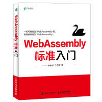 WebAssembly标准入门