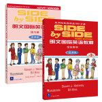 朗文国际英语教程(2)附练习册(新版)