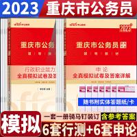中公重庆公务员2021重庆市公务员考试用书2本套 申论+行测 全真模拟预测试卷 重庆公务员考试2021重庆公务员模拟卷
