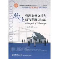 物业管理案例分析与技巧训练(第2版) 鲁捷 编