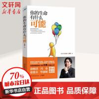 你的生命有什么可能 湖南文艺出版社