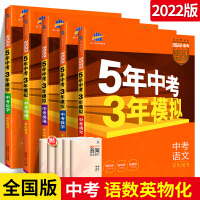 2020全国版53五年中考三年模拟语文+数学+英语+物理+化学全套5本 中考版5年中考3年模拟学生用书中考总复习教辅书