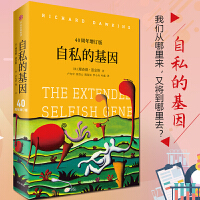 自私的基因(40周年增订版)吴国盛梁文道推荐 见识城邦・见识丛书25: