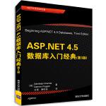 ASP.NET 4.5数据库入门经典(第3版)(.NET开发经典名著)