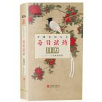 中国诗词大会・每日读诗日历2018