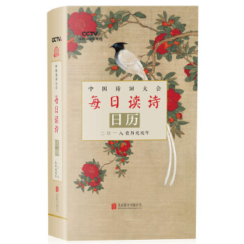 """中国诗词大会·每日读诗日历2018中国诗词大会栏目组授权,以""""赏中华诗词,寻文化基因,品生活之美""""为宗旨,重温经典诗词"""
