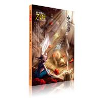新中国成立70周年儿童文学经典作品集 小奇迹