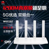 华为路由器WS5102家用智能真双频无线wifi路由器 5G信号智能wifi无线信号放大器