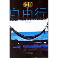 【旧书二手书9成新】泰国自由行 阿谊著 9787222049130 云南人民出版社