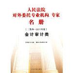 人民法院对外委托专业机构.专业名册(会计审计类)