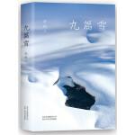 九篇雪(李娟成名作,精装典藏版)