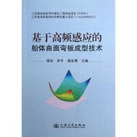 基于高频感应的船体曲面弯板成型技术 周宏,罗宇,蒋志勇 编