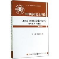中国城市安全评论(第1卷)/国家安全战略研究丛书