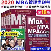mba联考教材2019 机械工业出版社 mba教材全套4本 mba联考数学+英语+写作+逻辑四分册+老蒋英语真题第二季