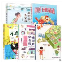 全5册回归珊瑚礁/星星也偷笑/45号的怪邻居/不乖童话/摇啊摇�D家船 儿童文学 6-12岁小学生课外读物动物故事广州