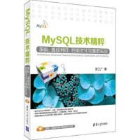 MySQL技术精粹:架构、高级特性、性能优化与集群实战 张工厂 清华大学出版社 9787302420439 〖稀缺珍藏