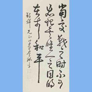 民国时期直系军阀首领,国民革命军一级上将,十四省讨贼联军总司令吴佩孚(书法)