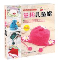 毛线编织帽系列 童趣儿童帽