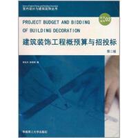 建筑装饰工程概预算与招投标(第2版) 郭东兴