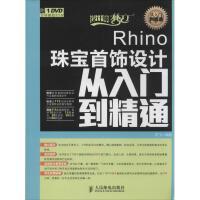 Rhino珠宝首饰设计从入门到精通 人民邮电出版社