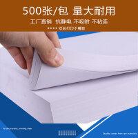 a4打印纸复印纸一整箱双面学生用加厚70g白色复写草稿纸手机打印机500张一包