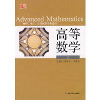 高等数学(上)
