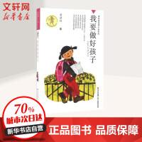 我要做好孩子 江�K少年�和�出版社