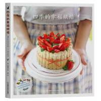 四季的幸福烘焙:Mayo给你的77个美妙配方(韩国烘焙类热销图书,应季果蔬、天然坚果、醇美果干,随心添加!)