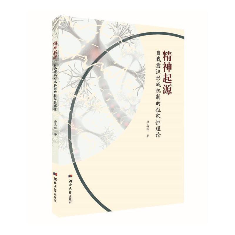 精神起源:自我意识形成机制的框架性理论