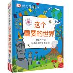 DK幼儿百科全书――这个重要的世界