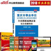 中公2018重庆市事业单位考试 全真模拟预测试卷综合基础知识