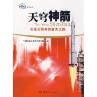 天穹神箭 长征火箭开辟通天之路 中国运载火箭技术研究院 主编