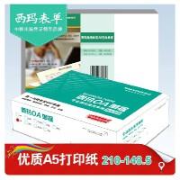 用友西玛80g纯木浆办公用品空白凭证A5打印医生处方纸发货单SJ500120,210*148.5mm每份(A5/A4一
