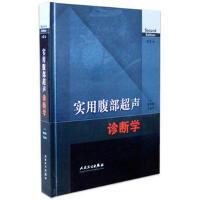 实用腹部超声诊断学(第二版) 9787117072021 曹海根,王金锐 人民卫生出版社