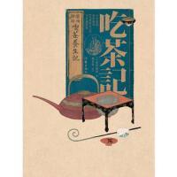 吃茶记(彩色典藏版) 9787506394345 (日)荣西禅师 施袁喜著 作家出版社