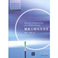 服务工程与方法论(服务学系列丛书)