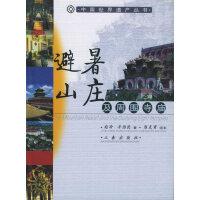 避暑山庄及周围寺庙/中国世界遗产丛书
