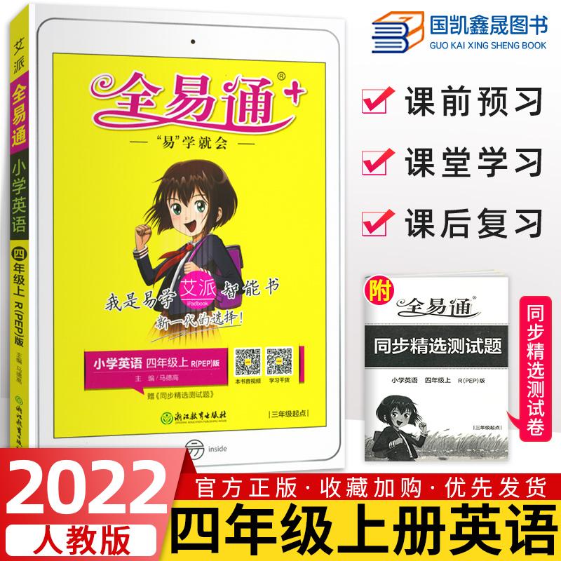 2020新 全易通四年级上册英语PEP人教版RJ 国凯书店