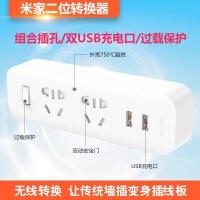 小米(MI)米家二位转换器含2口USB 2A快充插座家用无线接头一分二双USB扩展插头插线板