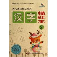 汉字描红本(2)