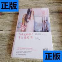 【二手旧书9成新】当我足够好,才会遇见你 /Lydia 湖南文艺出版?