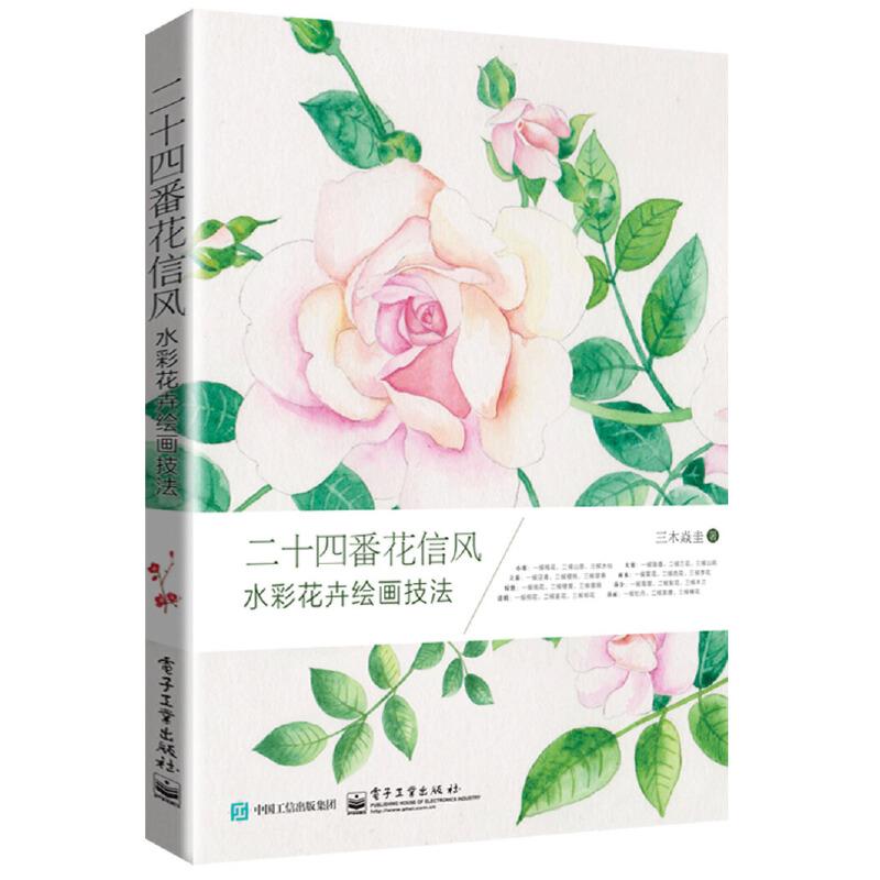 二十四番花信风 水彩花卉绘画技法(全彩) 网络人气水彩插画师的二十四番花信风,一本既能让你了解花信风的含义,又能学会水彩花卉绘画技法的书。