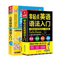 英语自学零基础入门 从零快学英语入门+零起点英语语法大全教材(全2册)