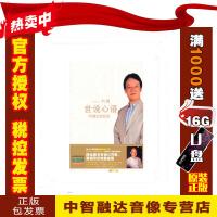 正版包票世说心语 刘墉处世秘笈 4DVD 视频音像光盘影碟片