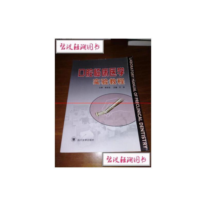 【旧书二手书9成新】口腔临床医学实验教程石冰四川大学出版社