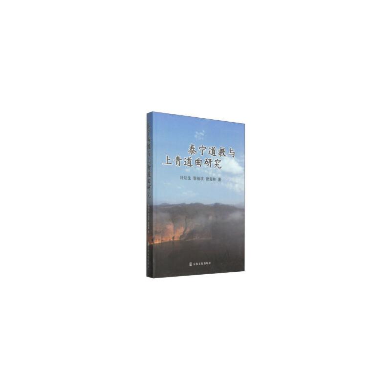 【全新正版】泰宁道教与上青道曲研究 叶明生,黎基求,曾宪林 9787802548497 宗教文化出版社