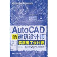 AutoCAD 2013中文版建筑设计师:装潢施工设计篇(1DVD)(中青雄狮出品)