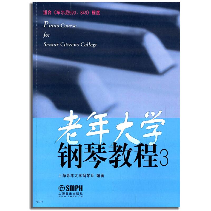 老年大学钢琴教程(3)